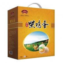 旺品轩农家柴鸡蛋(特价)