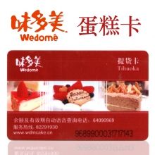 味多美蛋糕卡(100元储值卡)