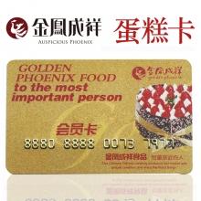 金凤成祥蛋糕卡(200元储值卡)