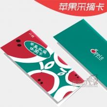 苹果采摘卡-昌平苹果主题公园苹果采摘休闲二人卡
