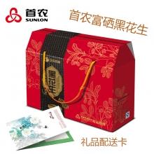 首农黑花生-首农精品富硒黑花生礼盒