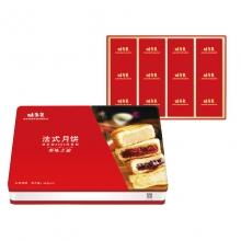 味多美月饼-美味之旅月饼礼盒 配送卡