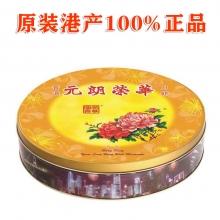 香港元朗荣华七星伴月月饼