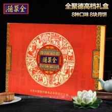 全聚德月饼-盛世百年月饼礼盒