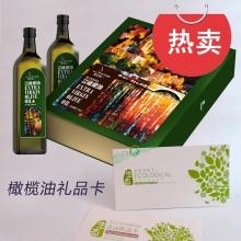 德尼雅橄榄油礼品卡全国通用特级初榨橄榄油750*2精装礼盒