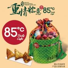 85度C粽子(粽子礼品卡)全国免费配送到家