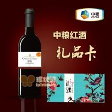 中粮进口红酒-中粮法国蔻悦干红葡萄酒