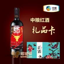 中粮原装进口红酒-西班牙莫雷优选干红葡萄酒
