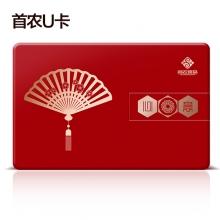 首农U盘礼品卡2000元自选礼品卡