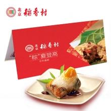 北京稻香村粽子(龙舟送福)六选一礼品卡