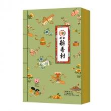 北京稻香村月饼(糖醇福月)月饼礼盒