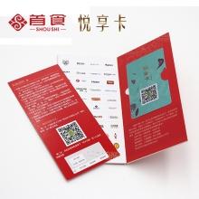 首食悦享卡(300元)全国通用 多次配送 礼品卡