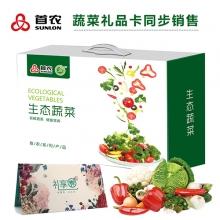 首农生态蔬菜F款礼盒 宅配卡 限北京配送