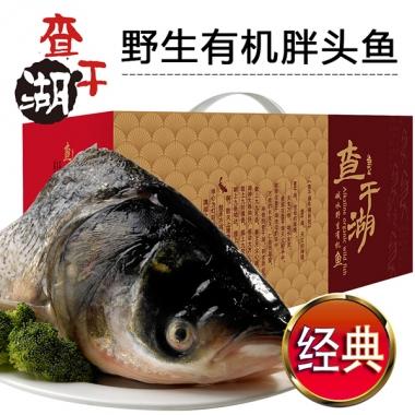 查干湖野生有机经典胖头鱼(礼品卡全国免费配送上门)