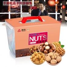 首农恋果盛宴干果礼盒