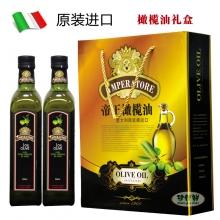 帝王橄榄油(1000ml*2金尊礼盒)送客户特级初榨橄榄油礼品卡