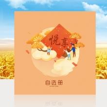 首农商业连锁京乡自选册5000型
