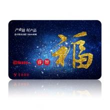 中粮福卡(1000元)全国通用储值卡