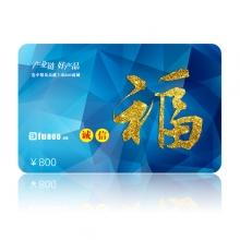 中粮福卡(800元)全国通用储值卡