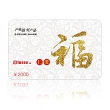 中粮福卡(2000元)全国通用储值卡