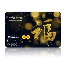 中粮福卡(3000元)全国通用储值卡