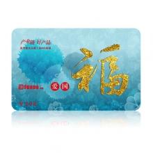 中粮福卡(200元)全国通用储值卡
