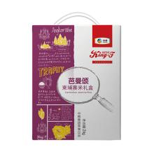 中粮金花柬埔寨茉莉香米礼盒2KG