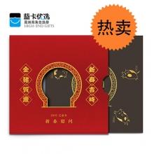 春节慰问册598型情动20选1自选册