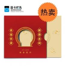 春节慰问册238型心动20选1自选册