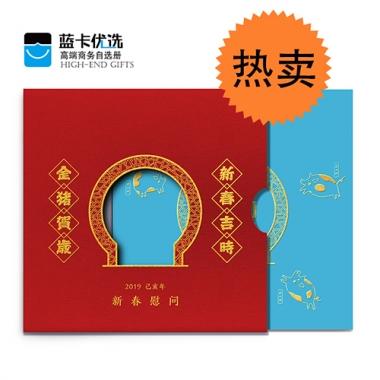 春节慰问册368型感动20选1自选册