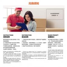春节慰问册138型悦动20选1自选册