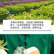 首农蔬菜宅配卡「年卡A」配送52次
