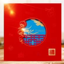 首农自选册「春节2008型」全国通用
