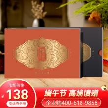 端午吉时慰问品(悦动)138型自选册